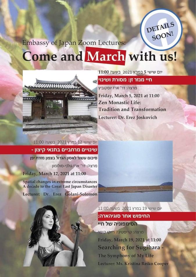 פעילות חודש מרץ בשגרירות יפן