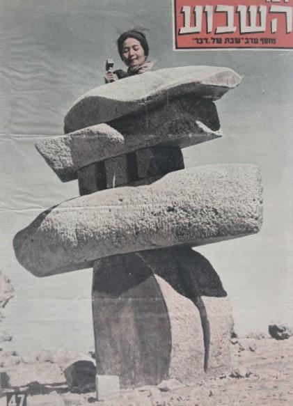 פסל 'עננים' - קיוקו מיזוי   תמונה: בוריס כרמי , באדיבות ארכיון מועצה מקומית מצפה רמון