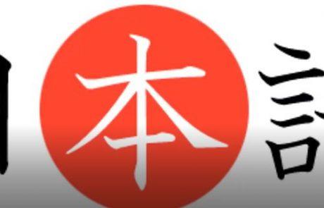 7.5.2020 | הכתב היפני – מפגש מקוון |  מתן כץ