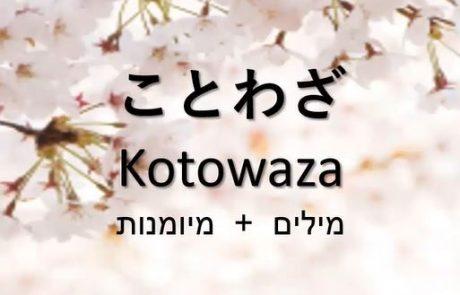 13.4.2020 | חכמת חיים בראי פתגמים יפנים |  סיגל יזרעלי