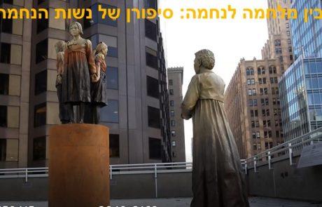 23.4.2020 | סיפורן של נשות הנחמה |  עופר דנון