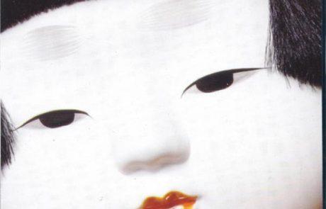 חוויה יפנית. מאת שפרה הורן
