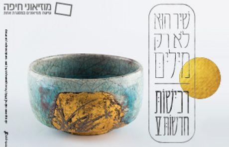 מוזיאון טיקוטין – פתיחת תערוכות חדשות  | החל מ- 8 בפברואר | מוזיאון טיקוטין