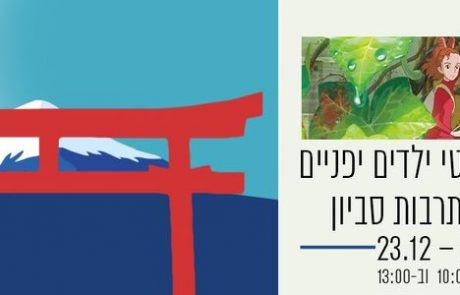 פסטיבל סרטי ילדים יפנים    23 – 25 בדצמבר    מרכז התרבות סביון