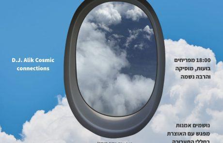 'מרחב נשימה' –  אירוע השקת קטלוג | יום שבת – 6 ביוני | מוזיאון ווילפריד