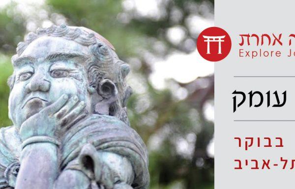 יפן סדרת הרצאות עומק