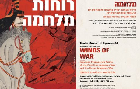 רוחות מלחמה – תערוכה חדשה | יום שבת 27.7 | מוזיאון טיקוטין חיפה