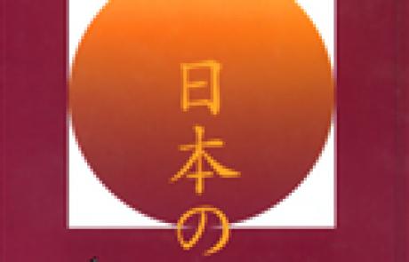 יפן המסורתית: תרבות והיסטוריה. מאת: בן־עמי שילוני